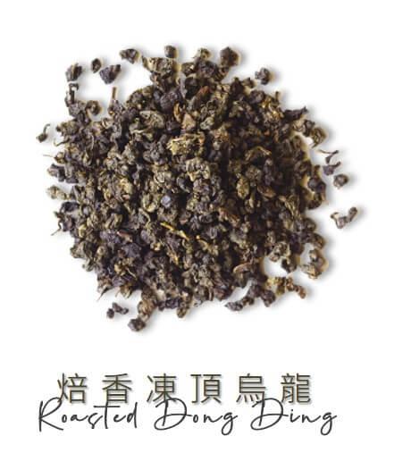 蒔宇茶_台灣茶品牌_凍頂烏龍_高山烏龍茶_原片茶包_焙香