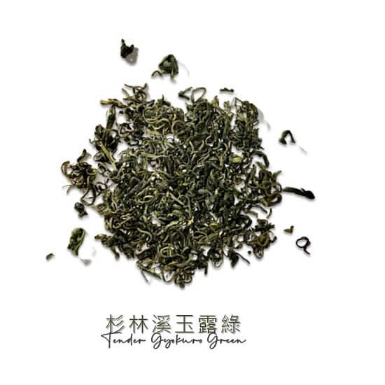 蒔宇茶_台灣茶品牌 推薦_杉林溪嫩芽綠_原片茶包