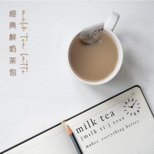 03AM | 經典原味鮮奶茶包
