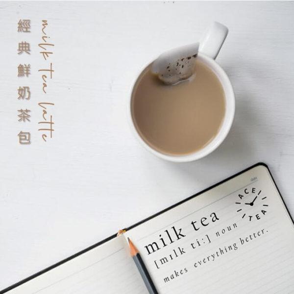 蒔宇茶_奶茶茶包_真奶茶_鮮奶茶_紅茶拿鐵_紐西蘭奶粉