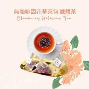 12AM | 藍莓綜合花草茶