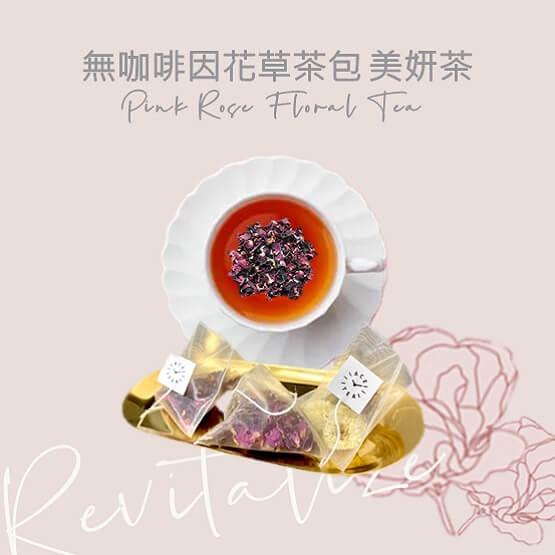 蒔宇茶_台灣茶品牌_花草茶_無咖啡因茶包_粉紅玫瑰