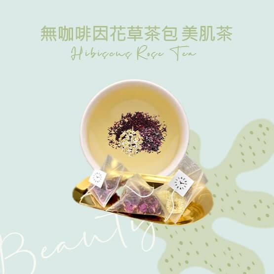 蒔宇茶_台灣茶品牌_花草茶_無咖啡因茶包_洛神玫瑰花