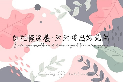 蒔宇茶_台灣花草茶品牌_體內輕保養_原葉無添加最熱賣推薦