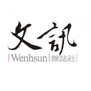 ace tea oem customers -wenhsun magazine taiwan
